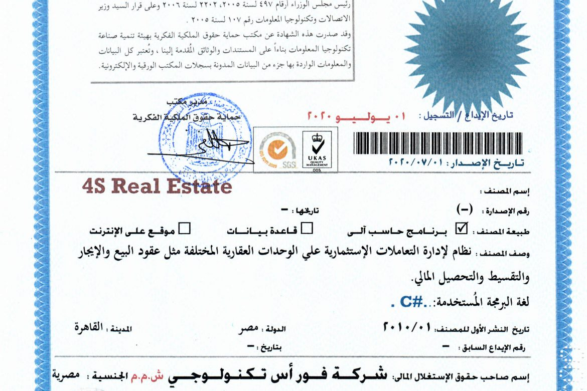 4S Software license